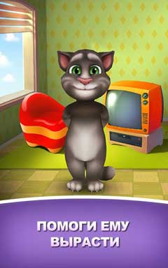 Talking-tom-1