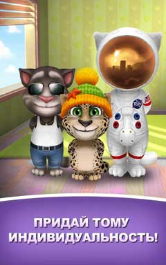 Talking-tom-4