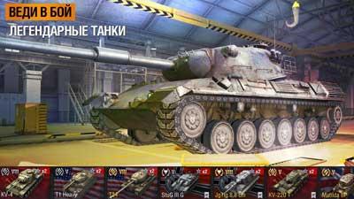 скачать взлом к игре world of tanks на деньги