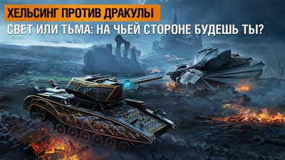 скачать игру world of tanks blitz с бесконечными деньгами