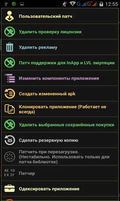 Lucky Patcher на русском